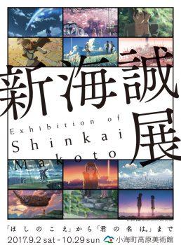 shinkaitop2